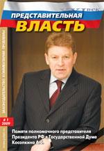 №1 - 2009