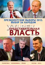 №1 - 2012